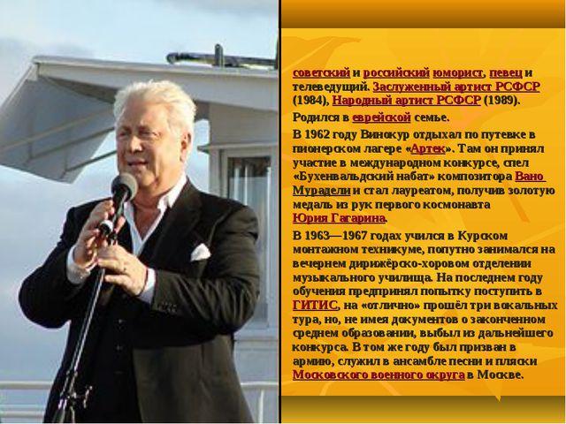 Влади́мир Ната́нович Виноку́р советский и российский юморист, певец и телевед...