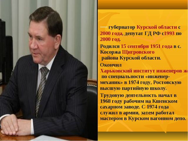 Алекса́ндр Никола́евич Миха́йлов — губернаторКурской областис2000 года,...