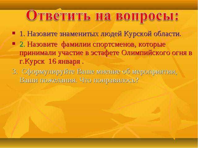 1. Назовите знаменитых людей Курской области. 2. Назовите фамилии спортсмено...