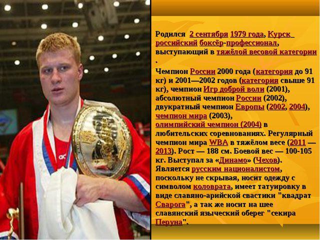 Алекса́ндр Влади́мирович Пове́ткин Родился 2 сентября 1979 года, Курск россий...