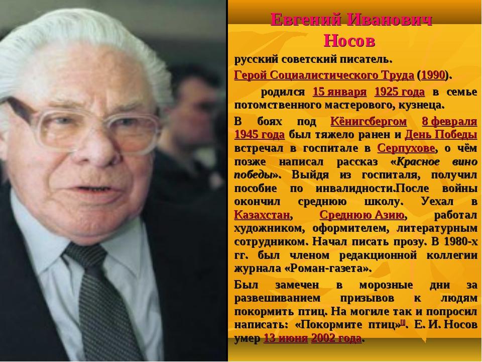 Евгений Иванович Носов русский советский писатель. Герой Социалистического Т...