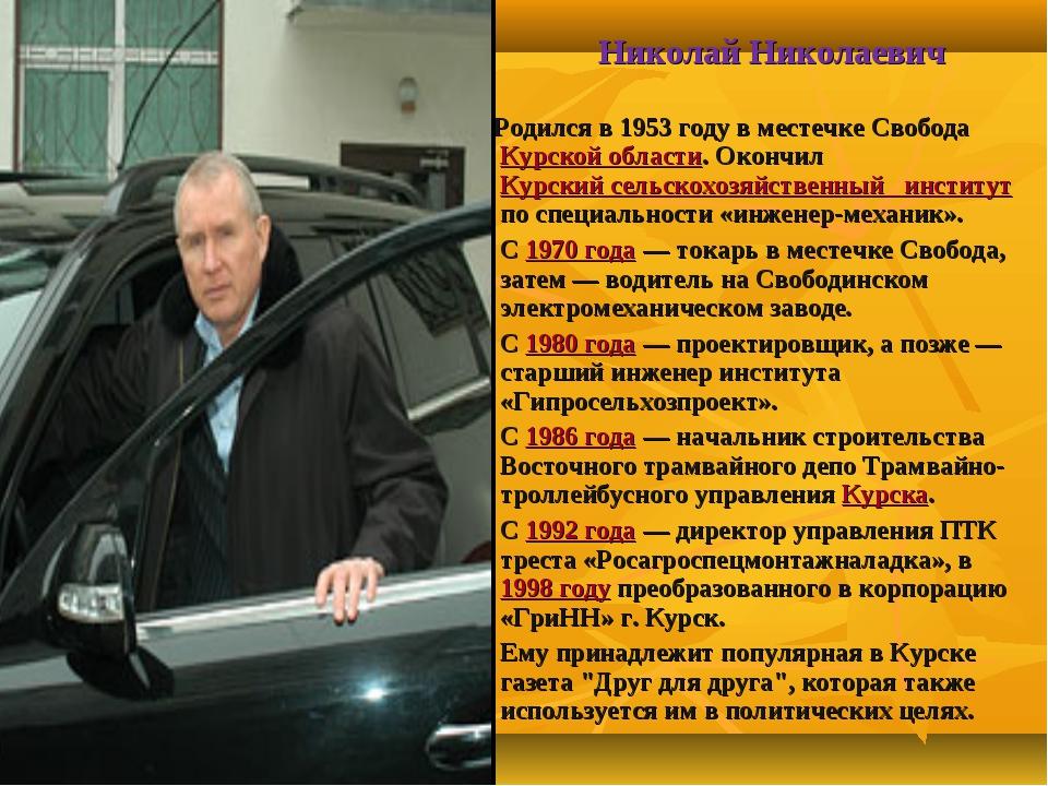 Николай Николаевич Греши́лов Родился в 1953 году в местечке Свобода Курской о...