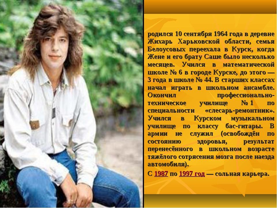 Евге́ний Ви́кторович Белоу́сов родился 10 сентября 1964 года в деревне Жихарь...