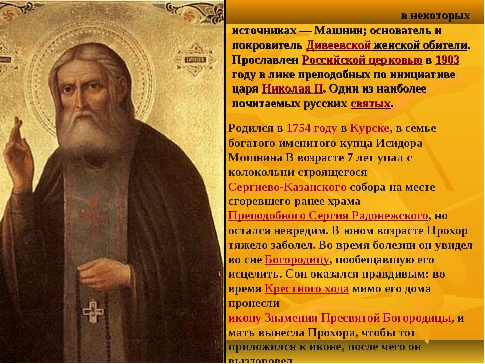 Серафи́м Саро́вский в некоторых источниках— Машнин; основатель и покровитель...