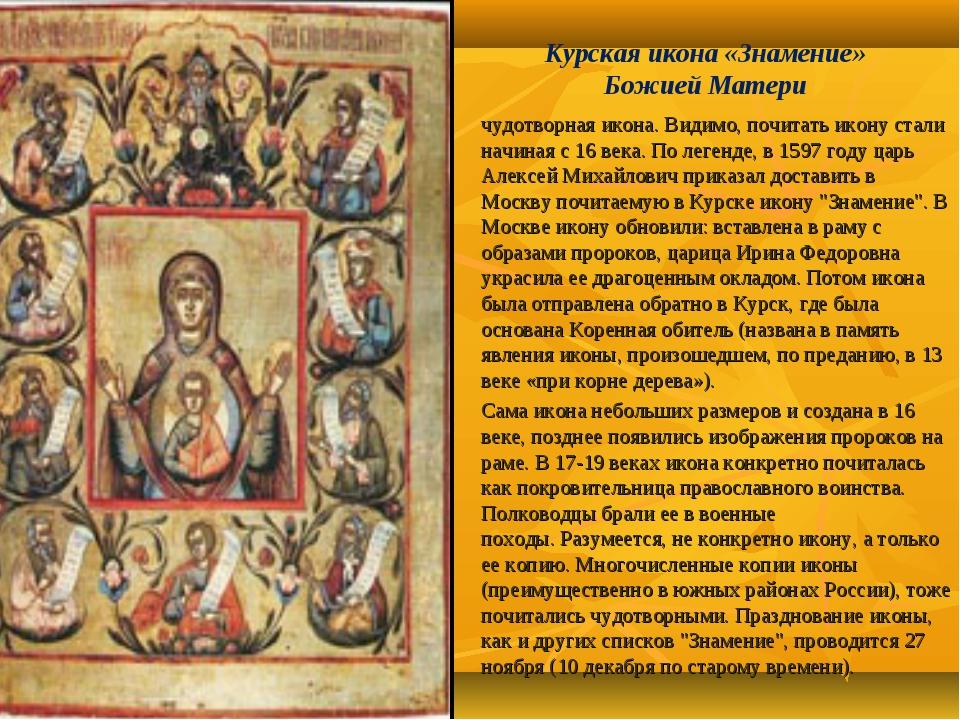 чудотворная икона. Видимо, почитать икону стали начиная с 16 века. По легенде...