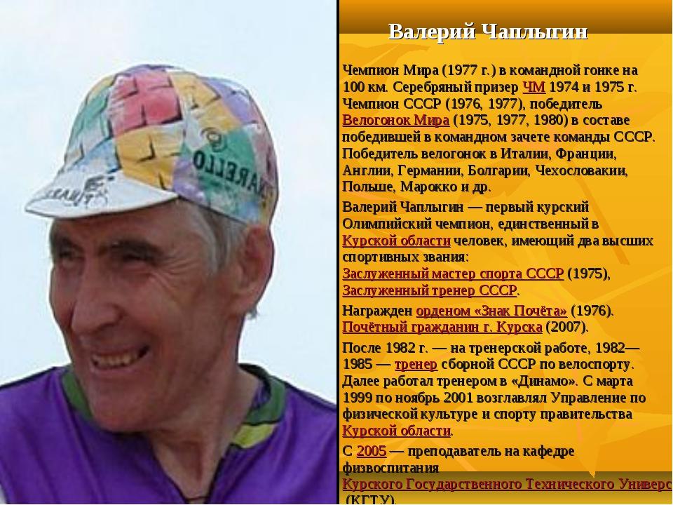 Валерий Чаплыгин Чемпион Мира (1977г.) в командной гонке на 100км. Серебря...