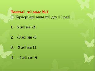 Топтық жұмысты бағалау №4 № Топтар Бағалау 1 Толықквадрат теңдеу 2 Толымсыз к