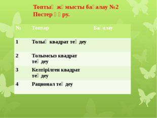 Топтық жұмыс №3 Түбірлері арқылы теңдеу құрың. 5 және -2 -3 және -5 9 және 11