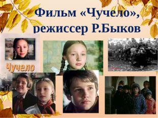 Фильм «Чучело», режиссер Р.Быков