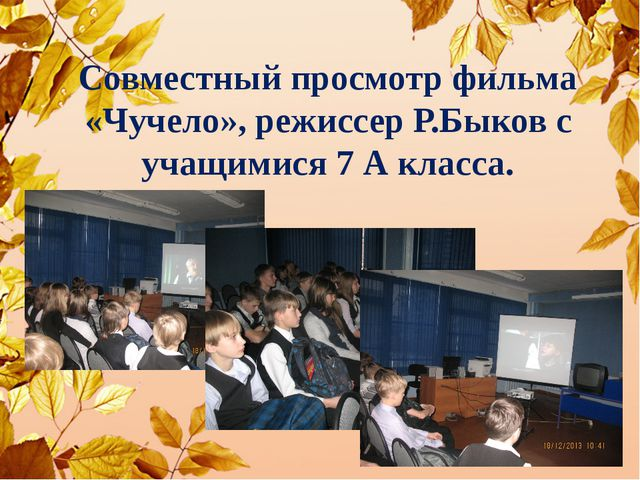 Совместный просмотр фильма «Чучело», режиссер Р.Быков с учащимися 7 А класса.