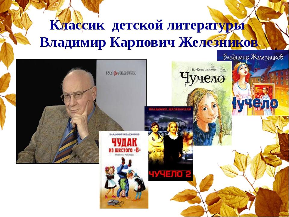 Классик детской литературы Владимир Карпович Железников
