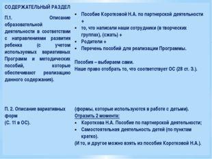 СОДЕРЖАТЕЛЬНЫЙ РАЗДЕЛ Пособие Коротковой Н.А. по партнерской деятельности +