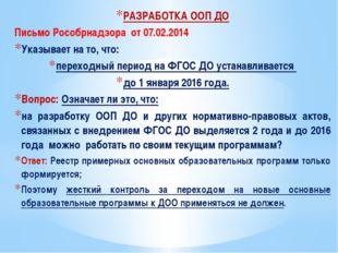 РАЗРАБОТКА ООП ДО Письмо Рособрнадзора от 07.02.2014 Указывает на то, что: пе