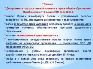 Письмо Департамента государственной политики в сфере общего образования Миноб