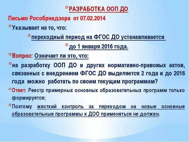 РАЗРАБОТКА ООП ДО Письмо Рособрнадзора от 07.02.2014 Указывает на то, что: пе...