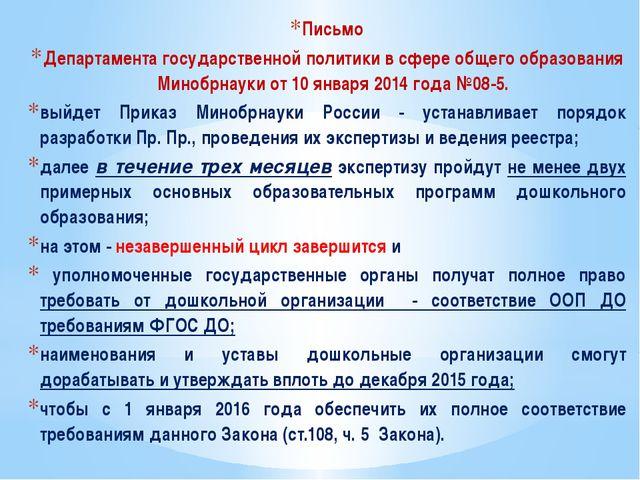 Письмо Департамента государственной политики в сфере общего образования Миноб...