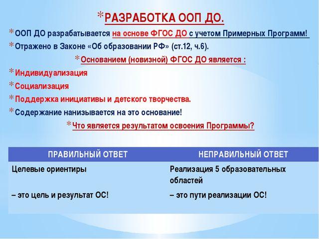РАЗРАБОТКА ООП ДО. ООП ДО разрабатывается на основе ФГОС ДО с учетом Примерн...