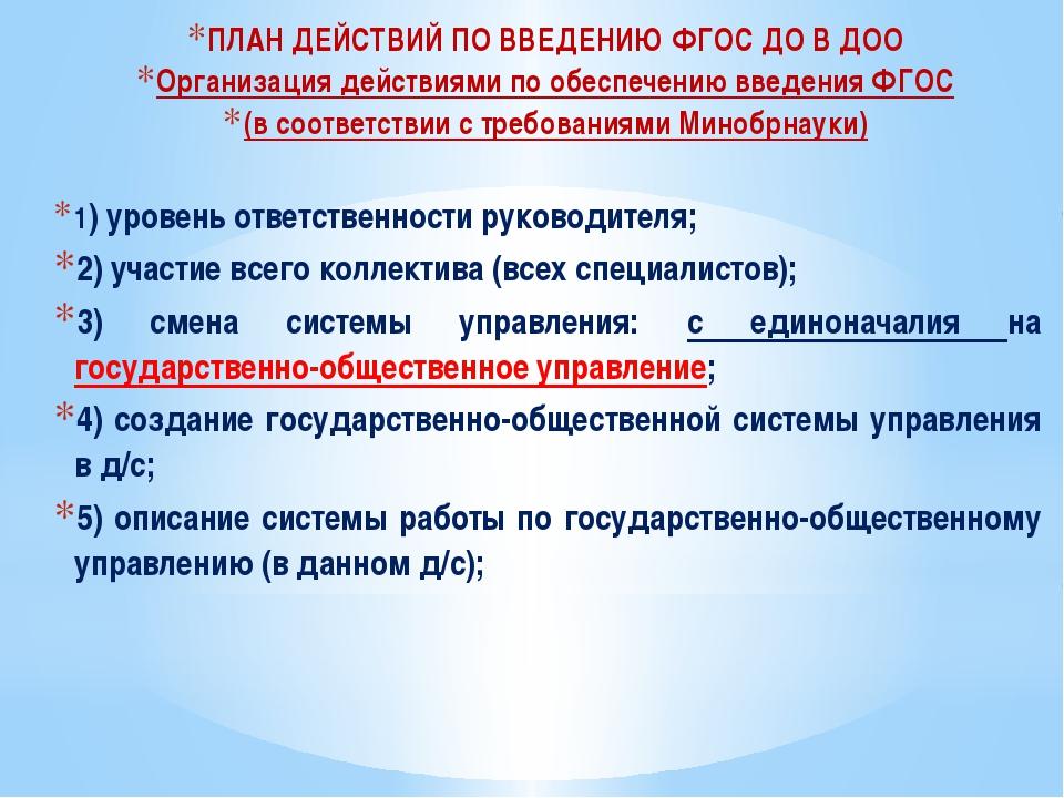 ПЛАН ДЕЙСТВИЙ ПО ВВЕДЕНИЮ ФГОС ДО В ДОО Организация действиями по обеспечению...