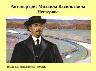 Автопортрет Михаила Васильевича Нестерова В мае ему исполняется 150 лет. В м