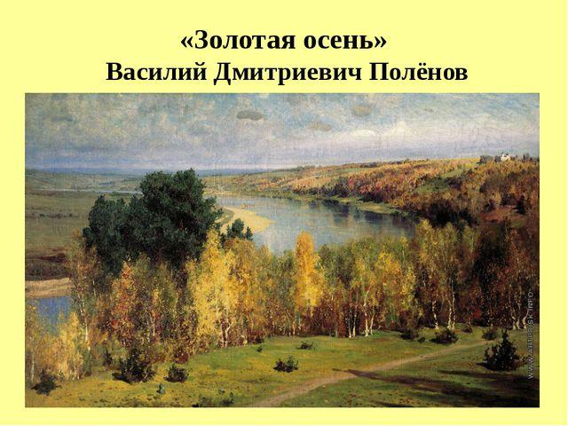 «Золотая осень» Василий Дмитриевич Полёнов