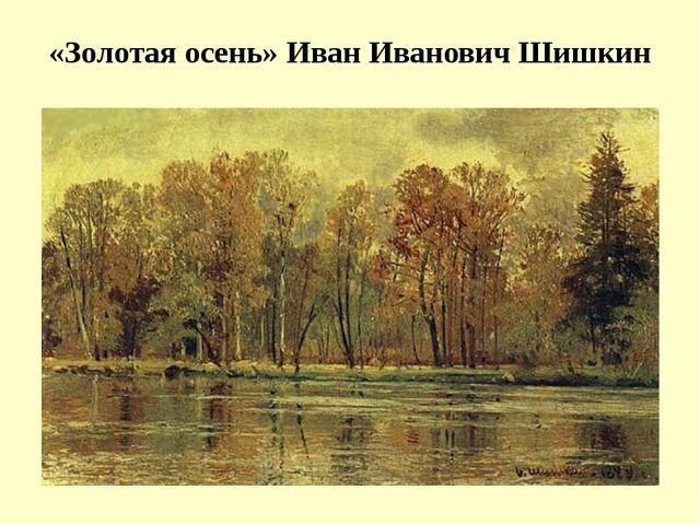 «Золотая осень» Иван Иванович Шишкин