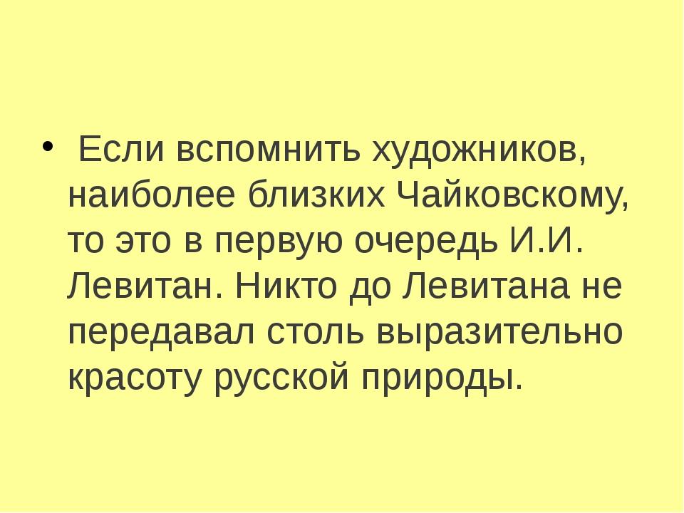 Если вспомнить художников, наиболее близких Чайковскому, то это в первую оч...