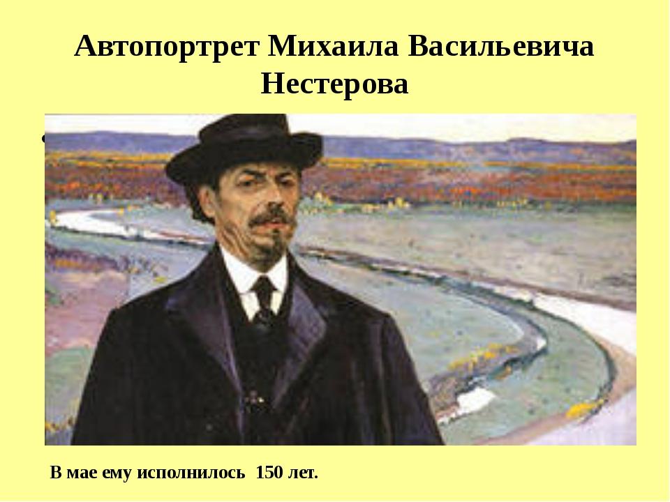 Автопортрет Михаила Васильевича Нестерова В мае ему исполняется 150 лет. В м...