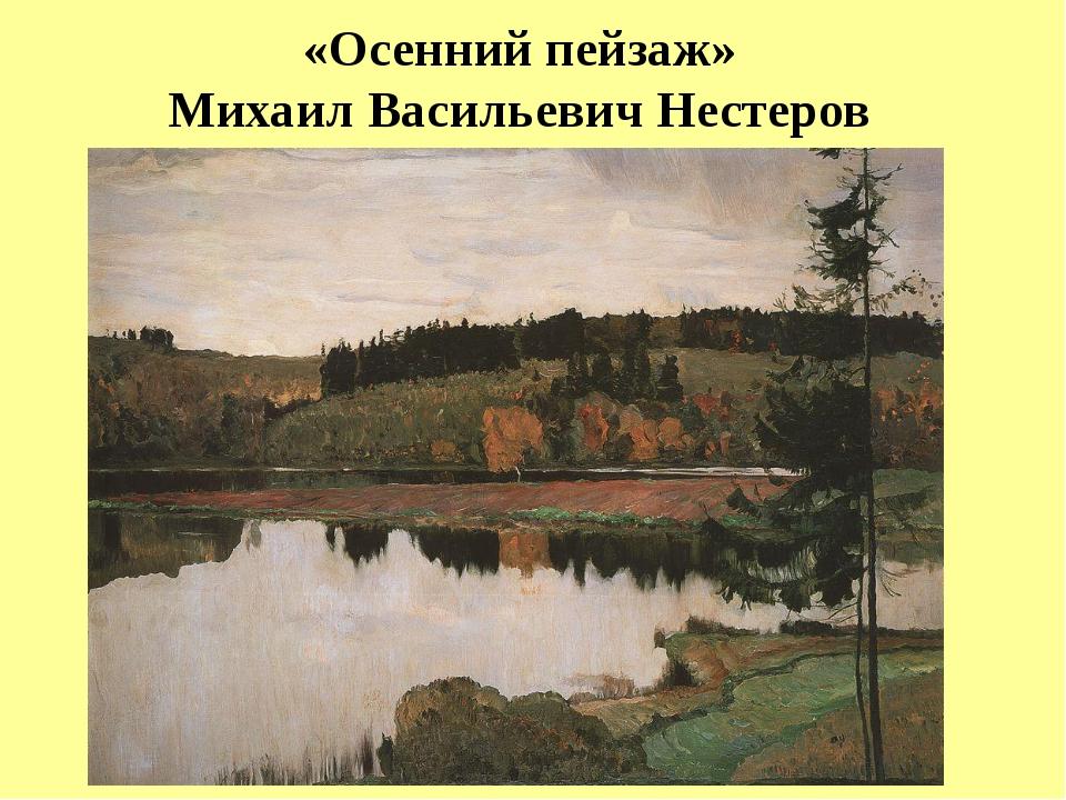 «Осенний пейзаж» Михаил Васильевич Нестеров