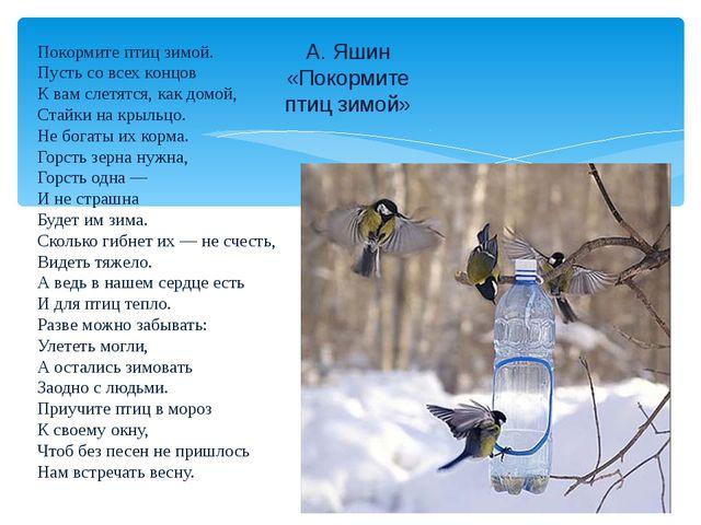 А. Яшин «Покормите птиц зимой» Покормите птиц зимой. Пусть со всех концов К...