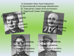 А) Баграмян Иван Христофорович Б) Василевский Александр Михайлович В) Тимоше