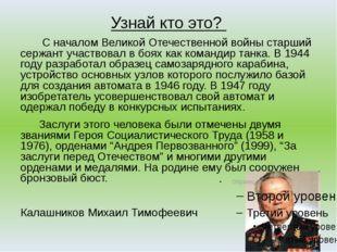 Узнай кто это? С началом Великой Отечественной войны старший сержант участвов