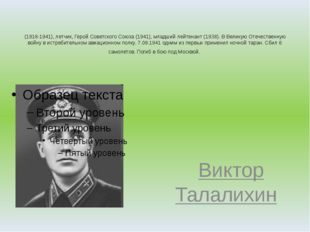 (1918-1941), летчик, Герой Советского Союза (1941), младший лейтенант (1938).