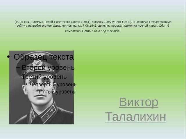 (1918-1941), летчик, Герой Советского Союза (1941), младший лейтенант (1938)....