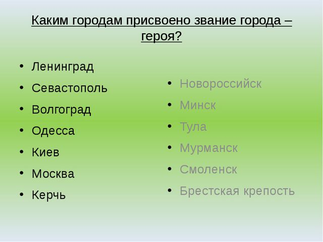 Каким городам присвоено звание города – героя? Ленинград Севастополь Волгогра...