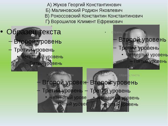 А) Жуков Георгий Константинович Б) Малиновский Родион Яковлевич В) Рокоссовск...