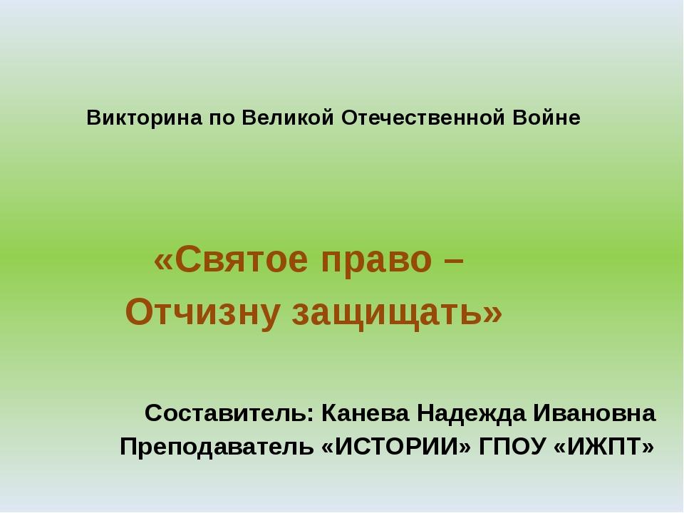 Викторина по Великой Отечественной Войне «Святое право – Отчизну защищать» Со...