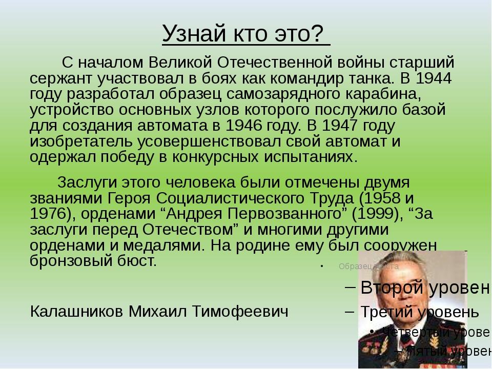 Узнай кто это? С началом Великой Отечественной войны старший сержант участвов...