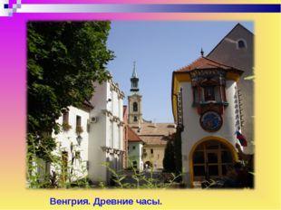 Венгрия. Древние часы.