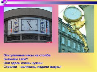 Эти уличные часы на столбе Знакомы тебе? Они здесь очень нужны: Стрелки – вел