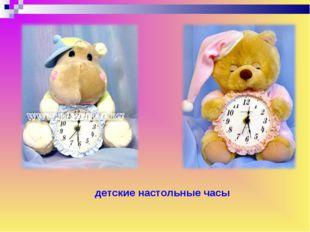 детские настольные часы