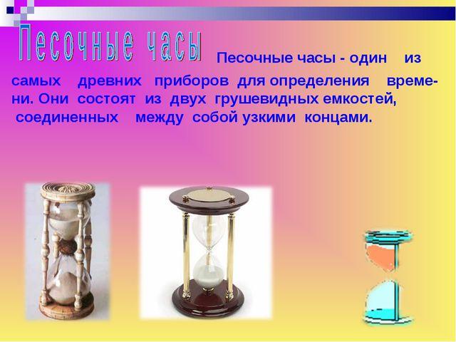 Песочные часы - один из самых древних приборов для определения в...