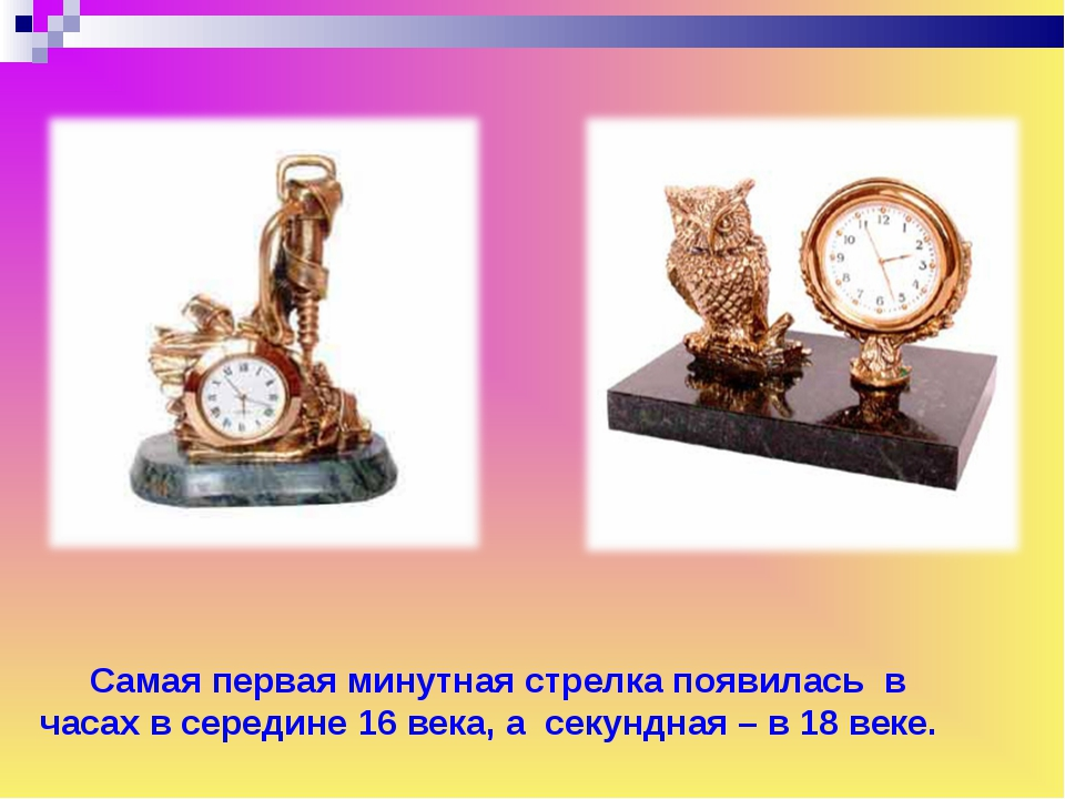 Самая первая минутная стрелка появилась в часах в середине 16 века, а секунд...