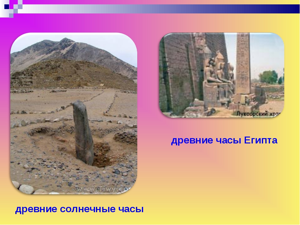 древние солнечные часы древние часы Египта