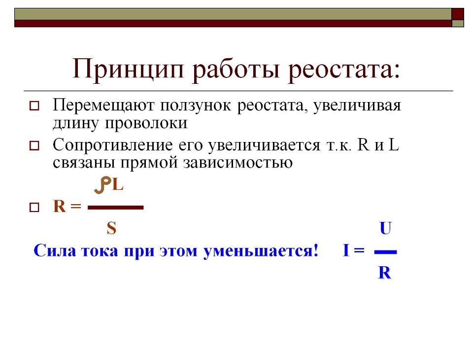 Принцип работы реостата: