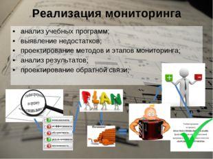Реализация мониторинга анализ учебных программ; выявление недостатков; проект