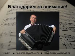 Благодарим за внимание! Email: ▲ factor76@yandex.ru▲ stryapunin_va@mail.ru