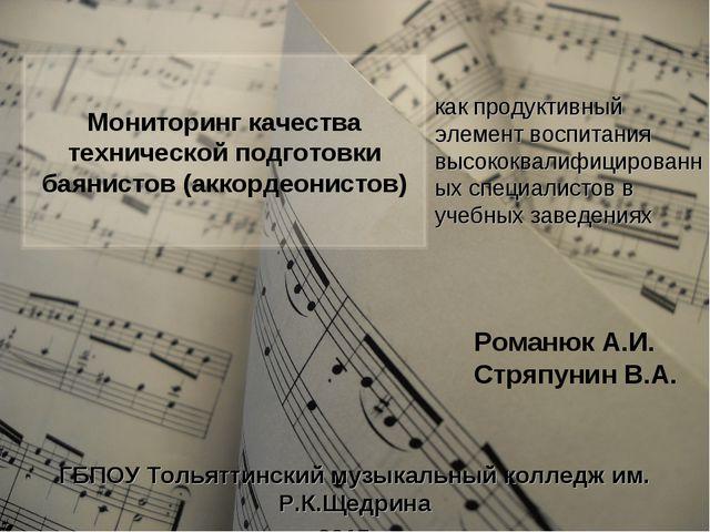Мониторинг качества технической подготовки баянистов (аккордеонистов) Романюк...