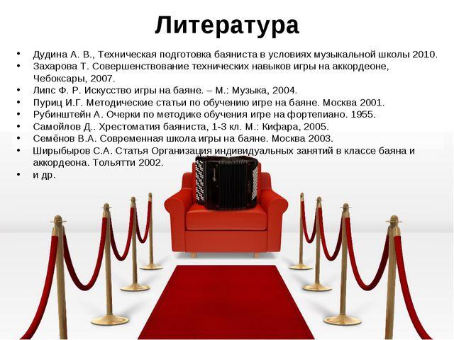 Литература Дудина А. В., Техническая подготовка баяниста в условиях музыкальн...