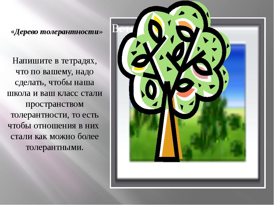 «Дерево толерантности» Напишите в тетрадях, что по вашему, надо сделать, что...