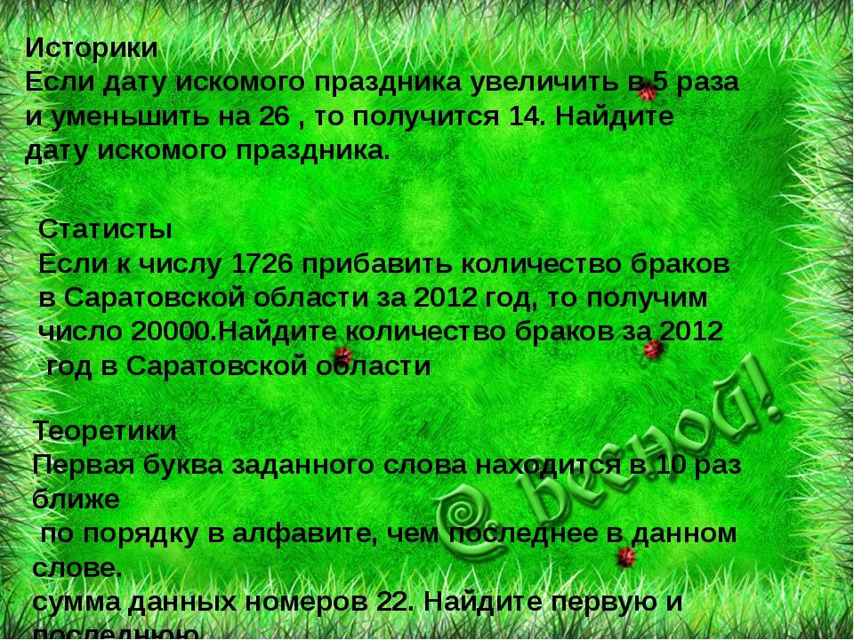 Историки Если дату искомого праздника увеличить в 5 раза и уменьшить на 26 ,...